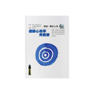 Buch - Die Psyche des Schusses 2010 - Sprache: Chinesisch