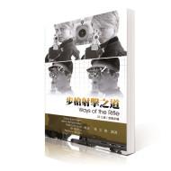 Buch - Wege des Gewehrs - Sprache: Chinesisch